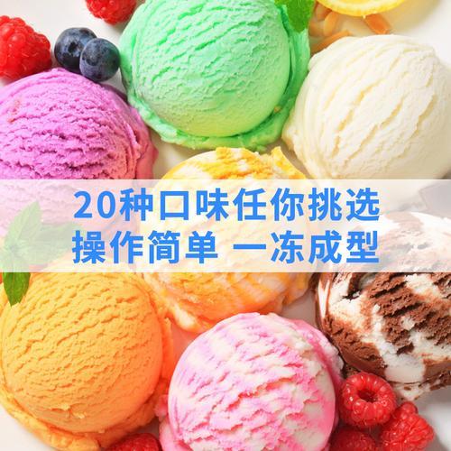 冰淇淋粉商用软冰淇淋粉家用自制做草莓冰淇淋雪糕粉