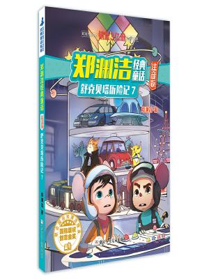 郑渊洁经典童话:注音版 舒克贝塔历险记7