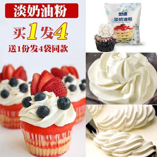植物淡奶油搅拌粉奶油粉烘焙食材袋装做蛋糕蛋挞的专用家用原材料