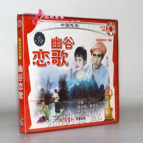 老电影 幽谷恋歌 2vcd 张百爽 林芳兵 陈宝国