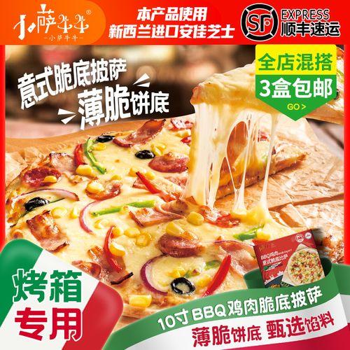 小萨牛牛10寸bbq鸡肉意式脆底烤箱披萨成品加热即食