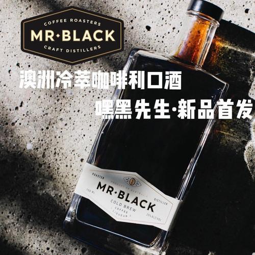 嘿黑先生mr.black coffee澳洲冷萃咖啡利口酒 赠6瓶1724汤力水