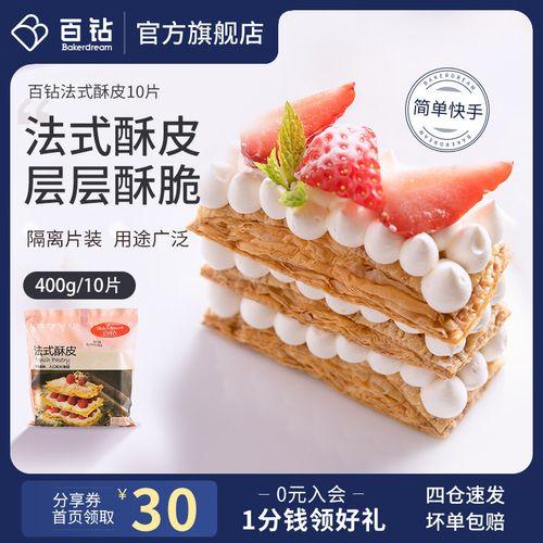 百钻法式酥皮10片家用自制拿破仑蛋糕千层酥半成品酥皮片烘焙原料