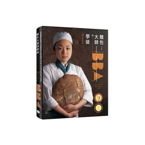 台版 面包大师的学徒 美食烹饪蛋糕甜点学做面包初学者之烘培教程书籍