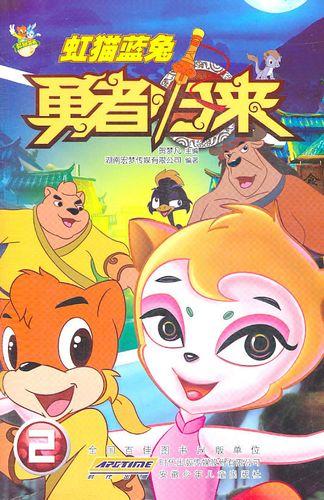 虹猫蓝兔勇者归来2 【正版图书,放心购买】
