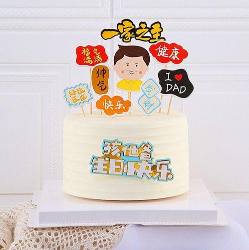 烘焙蛋糕装饰母亲节妈妈年轻漂亮父亲节爸爸帅气一家之主生日插件