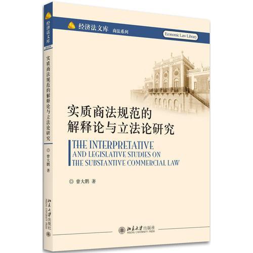 实质商法规范的解释论与立法论研究