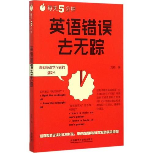 【二手99成新】每天5分钟(英语错误去无踪) 正版书籍