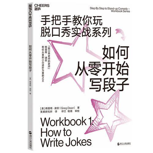 脱口秀技巧方法 脱口秀段子稿子书 脱口秀大会同款脱口秀训练书籍