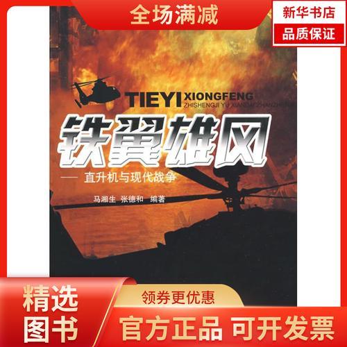 【新华书店】铁翼雄风—直升机与现代战争9787118061086国防工业出版