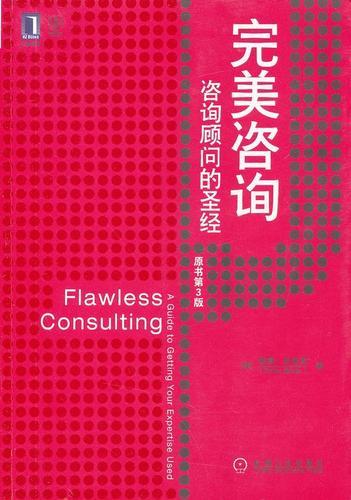 咨询-咨询顾问的-原书第3版管理企业管理咨询null 图书