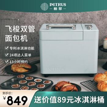 柏翠(petrus)面包机 全自动家用静音撒果料 多功能和面pe9709 雅典蓝