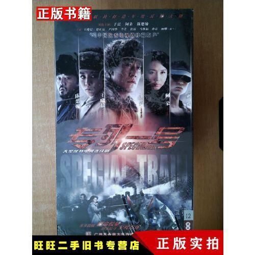 【二手9成新】专列一号dvd【电视剧  于震阿朵】12dvd