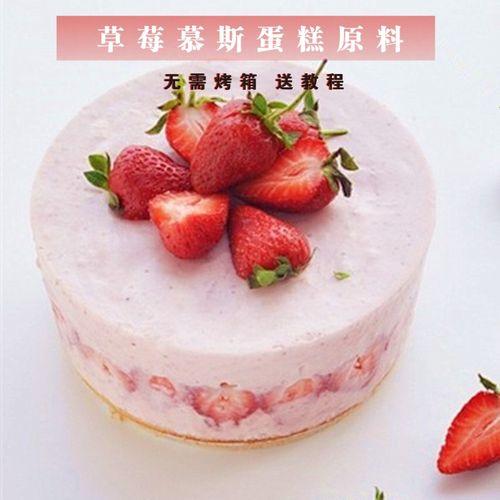 免烤箱草莓慕斯原料套餐新手diy自制做生日蛋糕烘焙