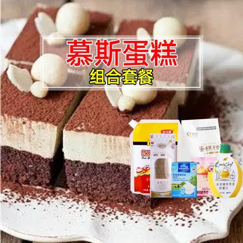 慕斯蛋糕原料套餐diy自制提拉米苏慕斯蛋糕烘焙原料水果免烤慕斯