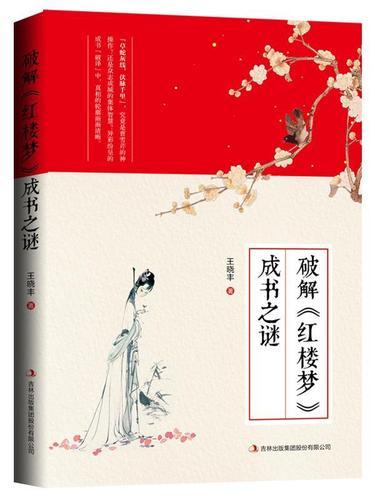 《红楼梦》成书之谜9787558158315 吉林出版集团股份有限公司小说