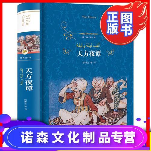 天方夜谭正版全集原版小学生三年级必读 一千零一夜 译林出版社精装