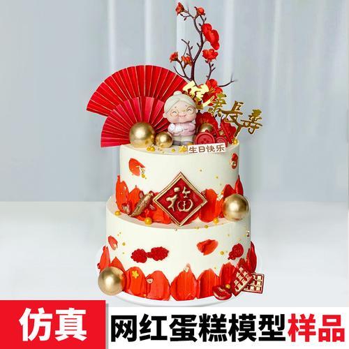中国假橱窗样品摆设道具生日蛋糕模型仿真2021新款双层祝寿网红