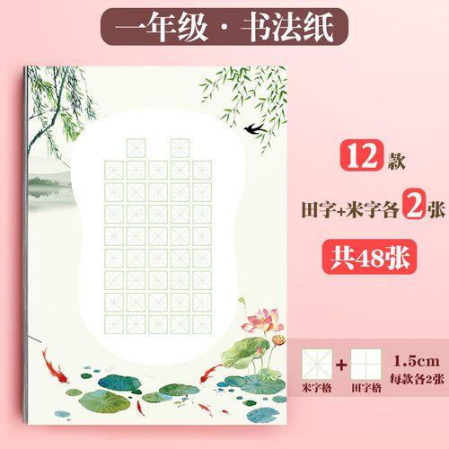 小学古诗词配套书法纸套装一二三年级小学生用田字格.