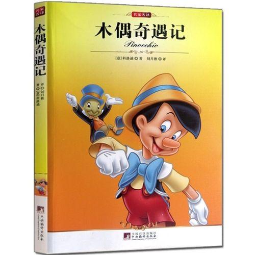 正版世界名著木偶奇遇记 名家名译全译本完整版 世界经典文学名著