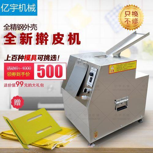 仿手工饺子皮机商用全自动小型不锈钢包子皮机家用混沌皮机烧麦皮