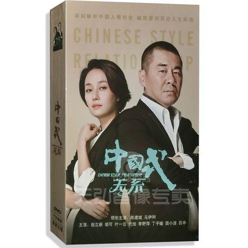 正版电视剧碟片光盘 中国式关系 珍藏版15dvd 陈建斌