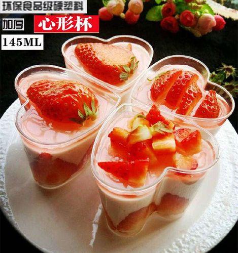 心形木糠杯提拉米苏杯布丁杯透明甜品台慕斯杯创意果冻杯冰激凌杯