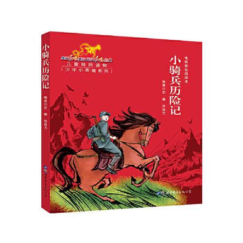 正版 电影彩色阅读本 小骑兵历险记  儿童经典读物 革命历史题材