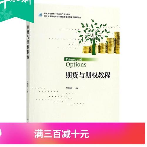 期货与期权教程 李柏洲 大学出版社 期货与期权理论与实践结合