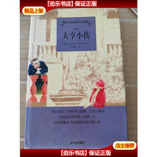 【二手9成新】大亨小传 /[美]史考特·费兹杰罗(f.scott 哈尔滨出版社