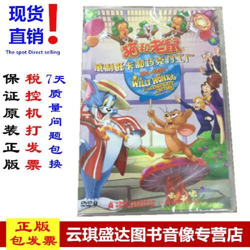 原装正版 猫和老鼠:威利旺卡和巧克力工厂 dvd9 英语