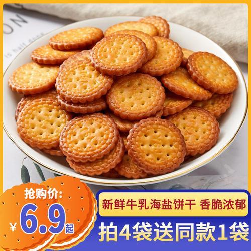 网红牛乳小饼干日式海盐味小圆饼薄饼酥脆散装包装