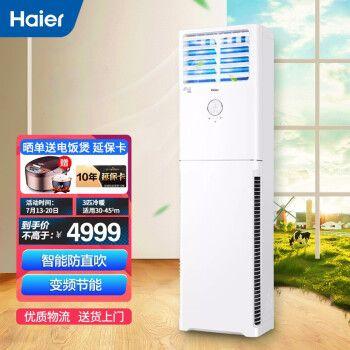 海尔(haier) 空调立柜式柜机 除湿 远距送风 停电