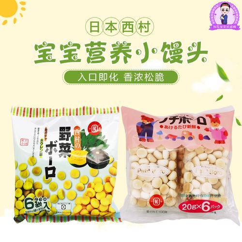日本进口西村菠菜南瓜小馒头混合蔬菜奶豆蛋酥宝宝零食6袋7个月起