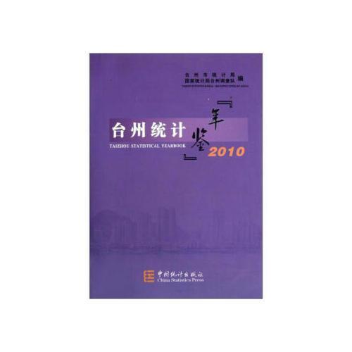 台州统计年鉴(2010)台州市统计局,国家统计台州队