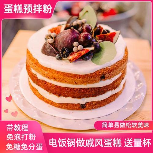 蛋糕粉电饭煲戚风蛋糕粉蒸蛋糕预拌粉 烘焙原料蛋糕