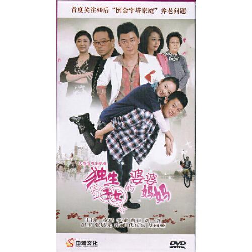 电视剧独生子女的婆婆妈妈【盒装】高清收藏版14dvd