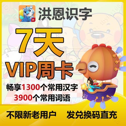 洪恩识字vip7天会员绘本旗舰店1300字卡片非卡书洪恩
