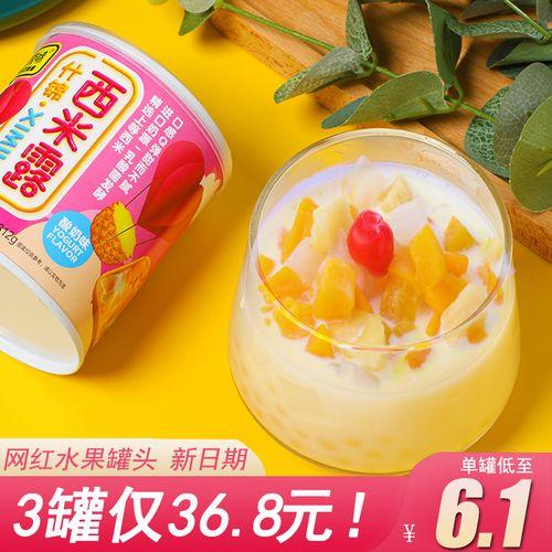 超友味酸奶西米露312g*6罐什锦水果罐头新鲜黄桃休闲