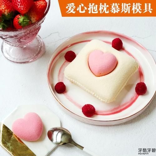 法式甜品4寸爱心小抱枕慕斯硅胶模具15连爱心慕斯蛋糕