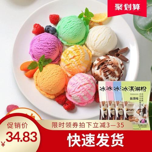 冰淇淋粉自制家用100g可挖球硬质冰激淋粉手工雪糕粉