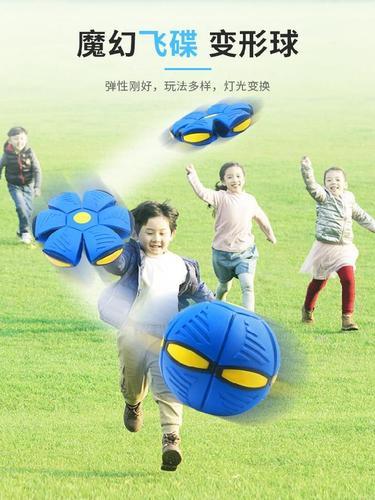 魔幻足球球手健身飞盘球儿童运动宝宝脚踩球脚踩球回旋镖宝宝新款