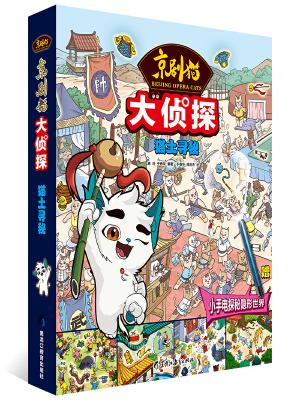 京剧猫大侦探:猫土寻秘