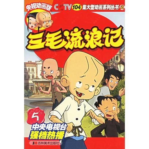 三毛流浪记5(央视动画版)
