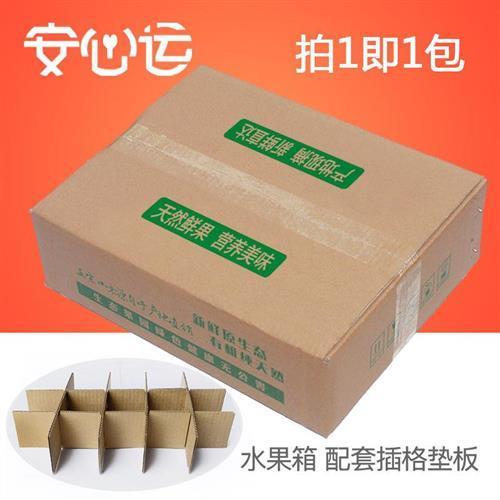 快递水果纸箱5斤版五层加硬纸板箱水果电商发货打包y