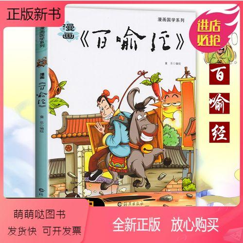 百喻经正版 写给儿童的中国历史 少儿版历史故事书漫画书 6-8-10-12岁