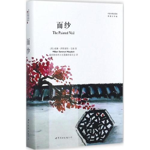 面纱(中英对照全译本) 书籍