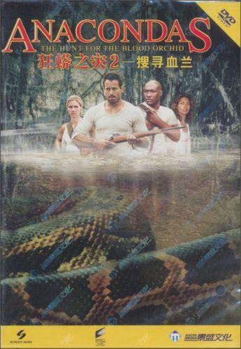 狂蟒之灾2-搜寻血兰(dvd)(特价促销)