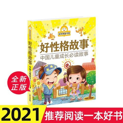 好性格故事 金苹果童书馆 中国儿童成长b读经典 6-12周岁小学生课外