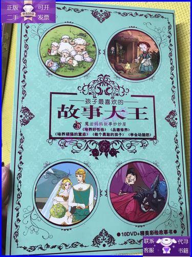 【二手9成新】孩子最喜欢的故事大王 魔法妈妈故事妙妙屋(10dvd